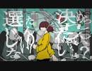 沈黙のパレード『おざなり計画』feat. flower