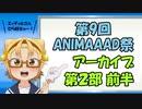 コメント付き【第9回ANIMAAAD祭】一斉生放送アーカイブ 第2部(前半)