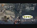 【3人実況】今更ながら、ダークソウル3をワイワイやってみた part2【がくよん!】