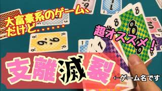 フクハナのボードゲーム紹介 No.447『シリメツレツ (支離滅裂)』