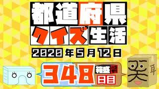 【箱盛】都道府県クイズ生活(348日目)2020年5月12日