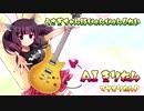 【AIきりたん】 うさぎちゃんはぴょんぴょんしたい 【オリジナル曲】