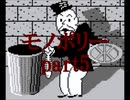 ファミコン版モノポリーを変則なルールでプレイpart5(終)【プレイ動画】