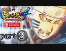 【ナルティメットストーム4】忍道を貫く者 part2