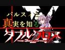 【DX3rd】パルスィと真実を知るダブルクロスPart10