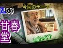 【京スイーツ】耳塚傍の甘味処、甘春堂で舌鼓!!【和菓子】
