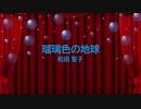 [ピアノ 楽譜] 瑠璃色の地球 / 松田聖子 (offvocal 歌詞:なし / ガイドメロディーあり)
