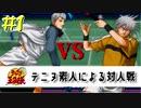 テニヌ素人による対人戦 【テニスの王子様 最強チームを結成せよ #1】