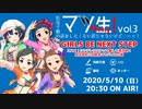 マツ生mini vol.3 GIRLS BE NEXT STEP 〜ススメ!シンデレラステップ略して寿司酢!放送直前に供給来てヤバイね の巻〜【アーカイブ】