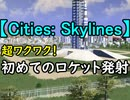 【Cities: Skylines】 超ワクワク! 初めてのロケット発射