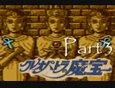ディスクシステムが生んだ方向音痴RPG【クレオパトラの魔宝】03