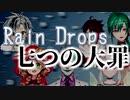 【切り抜き】Rain Dropsの面々が持つ七つの大罪【舞元力一】