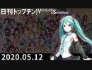 日刊トップテン!VOCALOID&something【日刊ぼかさん2020.05.12】