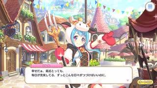【プリンセスコネクト!Re:Dive】キャラクターストーリー マヒル Part.03