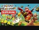 迫真メカニックシム「Scrap Mechanic」Part1 サバイバルの裏技【淫夢&ゆっくり実況】