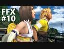 【FF10 祝 人気投票1位!!】FFX #10~覚悟の物語~