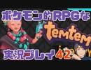 【もはや新作】ポケモンライクなRPG「Temtem」を実況プレイ#42【テムテム知ってむ?】