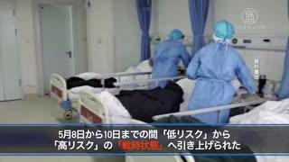 吉林省がウイルス感染の高リスク地域に・マスゴミは再流行をしぶしぶ報じる
