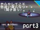 【多重縛り実況】紳士の愛と色違いⅣpart3【ポケモンBW】