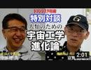 #10【特別対談】機動戦士ガンダム 富野監督と東大 中須賀教授の「宇宙工学 進化論」⑩:技術は地球を継続させるために使うべき