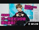 【GOALOUS5】GO5チャンネル 第52回