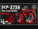 【No. 2 | SCP-3758】最後のドードー(The Last Dodo)【ゆっくり解説】