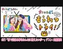 #21(後半) ちく☆たむの「もうれつトライ!」ゲスト:白輪園長
