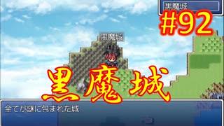 sakiquest3 #92:咲RPGを「咲-saki-」好きが全国編の話をしながらゆっくり実況(初見プレイ)