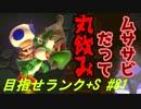 【マリオメーカー2】本性駄々洩れで目指せランク+S #81【ゲーム実況】