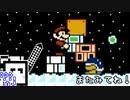 【CeVIO実況】ひとくちファミコンざらめちゃん3#58【スーパーマリオブラザーズ3】