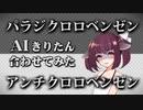 【AIきりたん】パラジクロロベンゼン×アンチクロロベンゼン 合わせてみた【ガルナ/オワタP】