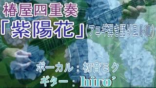 【初音ミク】椿屋四重奏「紫陽花」アコギアレンジカバー【ギター演奏動画】