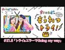 #21.5 ちく☆たむの「もうれつトライ!」