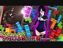 【ぷよぷよテトリスS】スク水テトラーのレート戦!#25【実況】