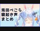 【ホロライブ】兎田ぺこら寝起き声まとめ【切り抜き】