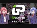 【iGP Manager】鳴花姉妹はタイトルを目指す Part6【鳴花姉妹実況】