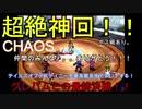 【名作】テイルズデスティニーを最高難易度CHAOSで完全クリアする!!【実況】#15
