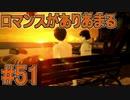【実況】ペルソナ5を初見でチョコる part51 ワイハー後編