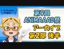 コメント付き【第9回ANIMAAAD祭】一斉生放送アーカイブ 第2部(後半)