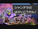 【ポケモン剣盾】忍☆シャン  三ノ巻 【ロマン砲シャンデラ】