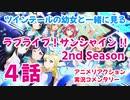 【アニメ実況】 ラブライブ!サンシャイン!! 2nd Season 第04話をツインテールの幼女と一緒に見る動画