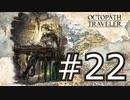 やっぱりRPGが好き。オクトパストラベラー実況プレイ part22
