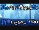 【MetroExodus】だから言ったじゃん!!:#11