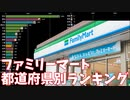 ファミリーマート店舗数・都道府県別ランキングの推移□2004~2020年