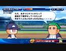 【パワプロサクスペ】野球知らん仲間とタミフルパワプロ-01 [MAJOR青道高校]