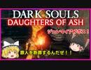 【ゆっくり実況】ダークソウル Daughters of Ash#8