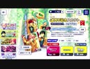 あんさんぶるスターズ!!Music【5周年記念!】10連続スカウト!スタプロ編グループC