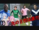 【FootBall Manager2020】ゆかりと茜のCL合戦!#6【VOICEROID実況】