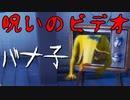 【フォートナイト】呪いのビデオ