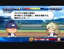 【パワプロサクスペ】野球知らん仲間とタミフルパワプロ-03 [MAJOR青道高校]